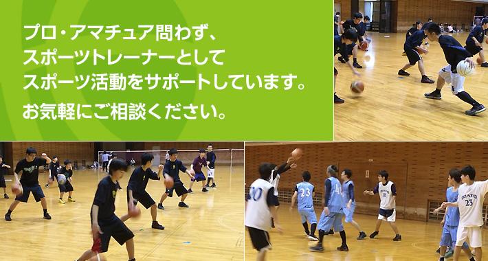 プロ・アマチュア問わず、スポーツトレーナーとしてスポーツ活動をサポートしています。お気軽にご相談ください。