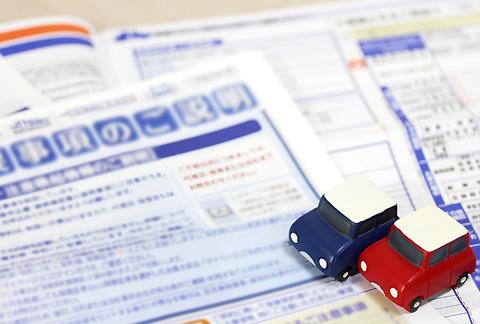 自賠責保険・自動車保険等を確認