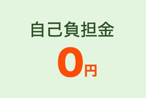 自己負担0円