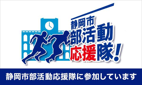 静岡市部活動応援隊に参加しています