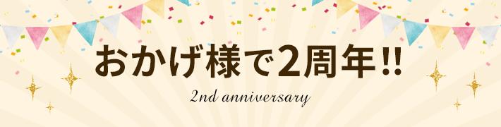 おかげ様で2周年!!