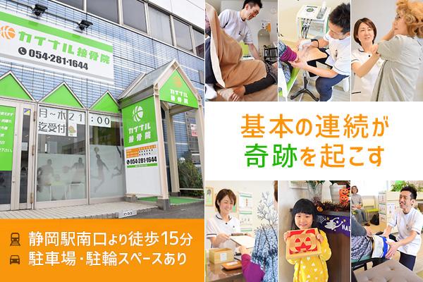 基本の連続が奇跡を起こす。 静岡駅南口より徒歩15分 駐車場・駐輪スペースあり
